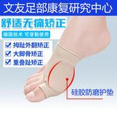(百貨週年慶)大腳趾拇指外翻矯正器日夜用成人可穿鞋女士大腳骨拇外翻分趾器