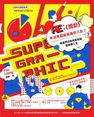(二手書)Re: [問卦] 有沒有超級英雄的八卦?