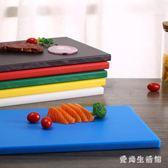 砧板 方形防霉PE加厚砧板案板壽司魚刀板家用商用 AW4290『愛尚生活館』