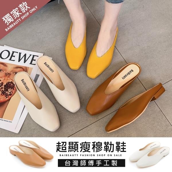 (領券再折) 現貨馬上出貨 MIT顯瘦V口方頭穆勒鞋