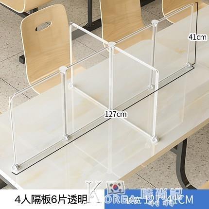 透明隔離板分隔板學生進餐餐桌吃飯桌面幼兒園用餐防飛沫防疫擋板