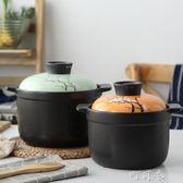 砂鍋燉鍋陶瓷煲湯煮粥煲仔飯干鍋養生沙鍋明火耐高溫燃氣鍋具家用igo 盯目家