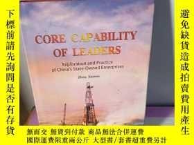 二手書博民逛書店實物拍照;Core罕見Capability Of Leaders《領導者核心能力》【英文原版,周新民著作