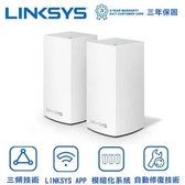 Linksys Velop 雙頻Mesh WiFi網狀路由器AC1300 二入裝