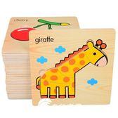 拼圖-一套8張 幼兒童木質拼圖3D立體拼插玩具-奇幻樂園