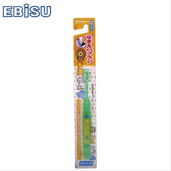 【日本EBiSU惠比壽】個人識別兒童牙刷