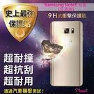 Moxbii Samsung Note5 背面 (非滿版) 抗衝擊 9H 太空盾 Plus 背面保護貼