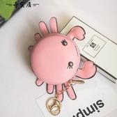 2018新款韓版可愛卡通零錢包小螃蟹女包掛件時尚鑰匙扣迷你小包包