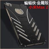 蝙蝠系列 小米  MAX2 手機殼 防摔 超強防護 金屬殼 鎖螺絲 送蝙蝠支架 小米 Max2 金屬邊框 保護殼