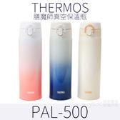[保證公司貨]THERMOS膳魔師不鏽鋼輕量保溫瓶 500ml 保溫杯/保溫瓶/真空斷熱