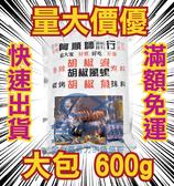G0【魚大俠】AR023阿順師胡椒蝦粉胡椒粉業務包(600g/包)大包裝