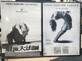 挖寶二手片-D85-000-電影【最後大法師1+2/系列2部合售】-(直購價)