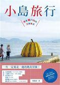 小島旅行: 跳進瀨戶內的藝術風景