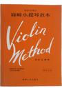 【小叮噹的店】V4 小提琴系列.篠崎小提琴教本 第四、五冊