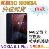 Nokia 6.1 Plus 手機4G/64G,送 64G記憶卡+空壓殼+玻璃保護貼,4G+4G雙卡雙待,分期0利率,聯強代理