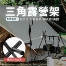 【戶外露營架】三角掛物架 置物架 露營三角架 鋁合金折疊 置物掛架【AAA6746】