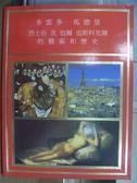 【書寶二手書T3/藝術_PLC】多雷多馬德里烈士谷及也爾也斯科里爾的藝術和歷史