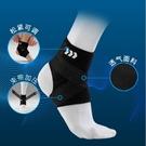 運動護具 護踝男女運動扭傷固定康復恢復籃球裝備腳踝裸保護套腳腕【快速出貨八折鉅惠】