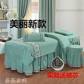 美容床罩 美容床罩四件套按摩美容美體專用床套歐式純色帶洞美容院床罩 薇薇MKS