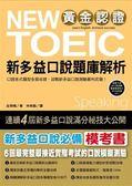 黃金認證 NEW TOEIC 新多益口說題庫解析:6回仿真模擬測驗,贏得國際口說證照!