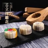 木質冰皮中秋月餅模具
