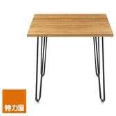 (組)特力屋萊特正方桌棕楓木+烤漆腳