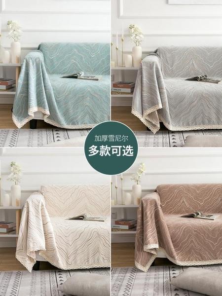 萬能沙發套罩防貓抓懶人蓋布北歐ins全包全蓋四季通用防塵沙發墊 小山好物