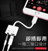 蘋果7耳機轉接頭iphone7plus轉換線器8二合一充電7p聽歌x通話七八 3c優購