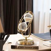 創意北歐式沙漏計時器時間小擺件復古客廳書房辦公室桌家居裝飾品『米菲良品』