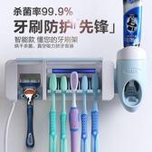 牙刷消毒器紫外線置物架吸壁式抖音牙刷架烘乾套裝自動擠牙膏器