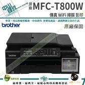 Brother MFC-T800W 原廠連續供墨傳真無線複合機【一年保固+送黑墨+200禮券+彩噴一包】