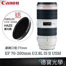 Canon  EF 70-200mm  f/2.8 L IS II USM 買再送Marumi 偏光鏡 總代理公司貨