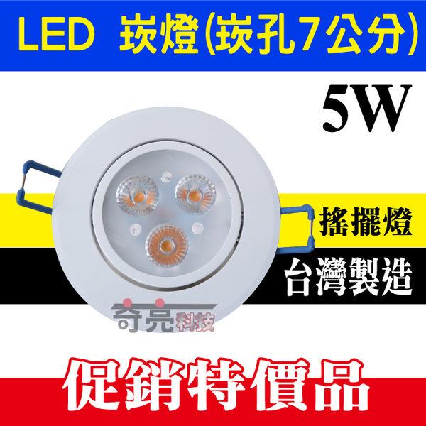 【奇亮科技】含稅 LED崁燈 5W 7cm 7公分崁燈 台灣製造 搖擺燈 3珠 白光/黃光 投射燈 採億光LED燈珠