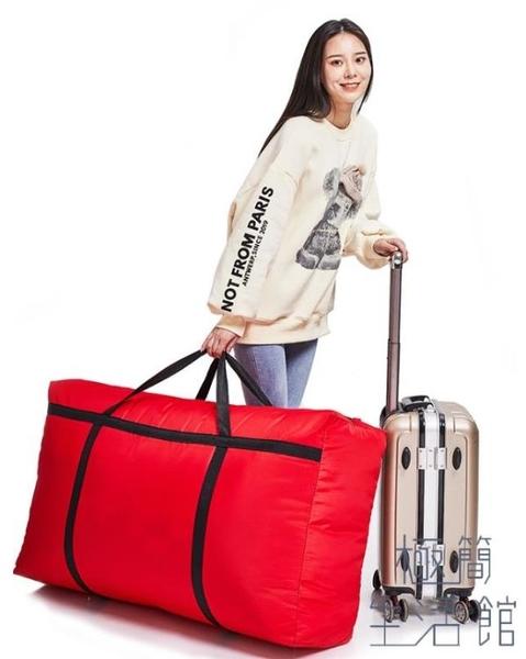 搬家打包袋棉收納整理袋子厚帆布大容量牛津布行李袋【極簡生活】
