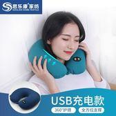 思樂康電動按摩u型枕頸椎保健枕脖子護頸枕午睡u形枕車載旅行枕頭