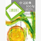 中文經典100句-唐詩