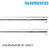 漁拓釣具 SHIMANO 20 ADVANCE ISO 5-520TS [磯釣竿]