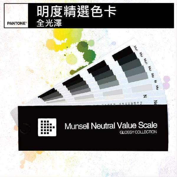 【MY】Munsell 孟賽爾明度精選色卡--全光澤 【Munsell Neutral Value Scale – Glossy Finish】