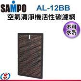 【信源電器】SAMPO聲寶 空氣清淨機活性碳濾網 AL-12BB