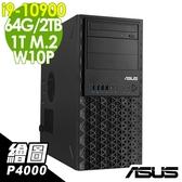【現貨】ASUS WS720T 商用工作站 i9-10900/P4000 8G/64G/PCIe 1T SSD+2T/W10P