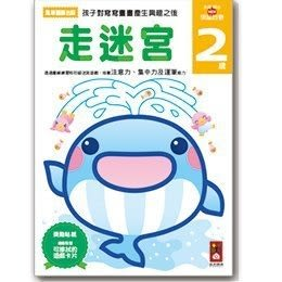 《風車童書》走迷宮2歲-多湖輝的NEW頭腦開發