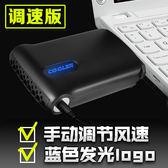 筆電散熱器筆記本抽風式側吸式電腦排風扇靜音【雙十一狂歡8折起】