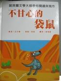 【書寶二手書T8/少年童書_XBN】不甘心的袋鼠_吉卜林, 亞曼達, 余亮