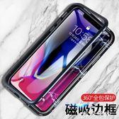 蘋果X手機殼iPhoneX磁吸XSMAX玻璃xmax潮牌iPhonexmax全包防摔XR男女iphone 米希美衣