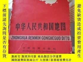 二手書博民逛書店罕見大幅中華人民共和國地圖Y8891 中國地圖出版社