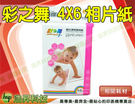 彩之舞 HY-B93 4X6 超光澤亮面相紙 1包50張