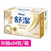 【舒潔】 頂級舒適超厚感抽取衛生紙90抽(8包x8串/箱)—箱購-箱購