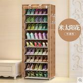 葛諾簡易鞋架宿舍組裝牛津布鞋櫃簡約現代防塵布藝經濟型【米太陽花牛津布】