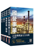 2020年中油新進雇員[油料操作類、公用事業輸氣類]套書 (不含電機常識) (S084E19-1)