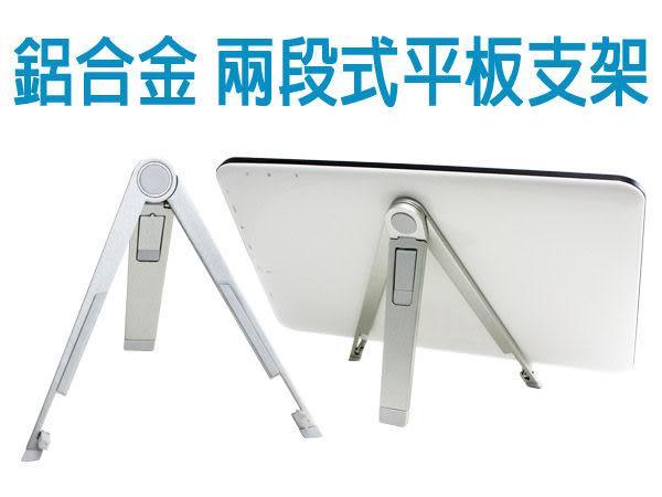 【限期24期零利率】全新 鋁合金 兩段式調整 平板變形支架 腳架 防滑防刮傷 ipad samsung